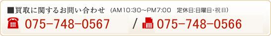 買取に関するお問い合わせ(AM11:00〜PM7:30 定休日:日曜日) tel.075-741-8858 /   fax.075-741-8859
